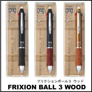 フリクションボール3 WOOD/ウッド/3色ボールペン0.5mm/パイロット【メール便OK】LKFB-2SEF|s-bunkadou