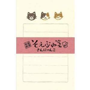 レターセット そえぶみ箋【さんにゃんこ LS320【古川紙工】メール便OK|s-bunkadou