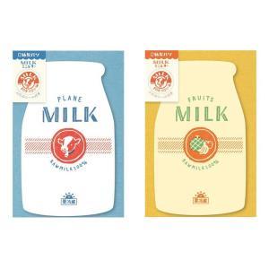 紙製パン ミニレター MILK プレーン フルーツ LT279 LT282 古川紙工 レトロ 牛乳 フルーツ牛乳 メール便OK|s-bunkadou