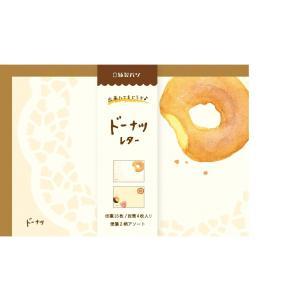 紙製パン ドーナツ LT284-400 古川紙工 レターセット 便箋 封筒 スイーツ文具 メール便OK|s-bunkadou