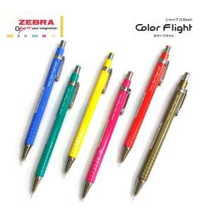 ゼブラ Colar Flight 0.5 シャープペン カラーフライト MA53 メール便OK  文具 筆記具 贈り物 学生 新学期|s-bunkadou