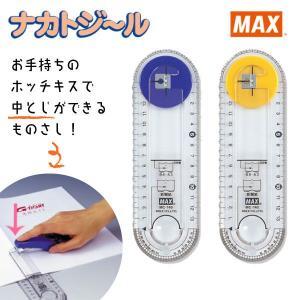 中とじカンタン!ナカトジール(ブルー)多機能スケール/MC-140/MC90001/マックス【メール便OK】|s-bunkadou
