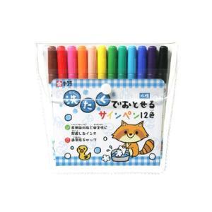 洗たくで落とせるサインペン12色セット/MK-S12/サクラクレパス【メール便OK】|s-bunkadou