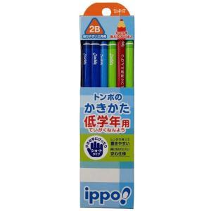 かきかた鉛筆/ippo!/低学年用かきかた/2B/三角軸/MP-SEPM03-2B/プレーンM/トンボ鉛筆/入学祝い/DM便OK|s-bunkadou