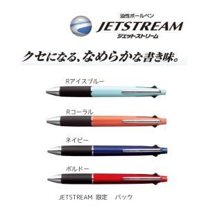ジェットストリーム 0.5 0.7 限定色 三菱 MSXE5-1000-05 ボールペン 多色 4&1 油性 新学期 メール便OK|s-bunkadou
