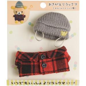 【サンエックス】リラックマ いつでもいっしょ♪ お着替えリラックマ ネルシャツとニット帽 MX44601 /おきがえ ぬいぐるみ【メール便OK】|s-bunkadou