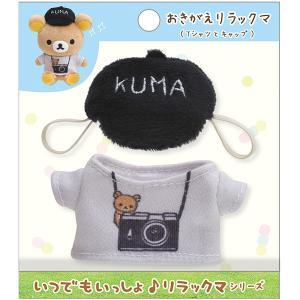 サンエックス リラックマ おきがえリラックマ Tシャツとキャップ MX64901 / きせかえ おでかけ 服 帽子 カメラ メール便OK|s-bunkadou