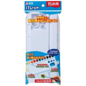 パレット15色用/パレット15/サクラクレパス【DM便OK】|s-bunkadou