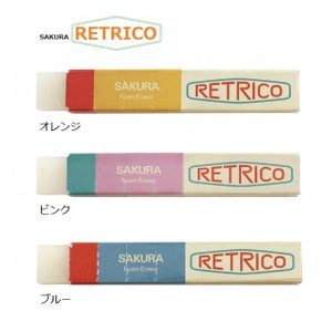 RETRICO レトリコ 消しゴム RFR150 3 20 36 サクラクレパス 勉強 学生 仕事 レトロ かわいい メール便OK|s-bunkadou