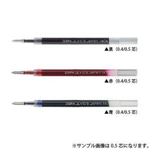 サラサドライ 替芯(0.4/0.5)/超速乾性インク採用/ジェルボールペン/JLV-0.4/JLV-0.5【ゼブラ】DM便OK|s-bunkadou