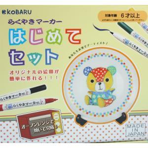 らくやきマーカー/らくやき はじめてセット(お皿)/RMHN-1800/エポックケミカル/オリジナル/プレゼント|s-bunkadou