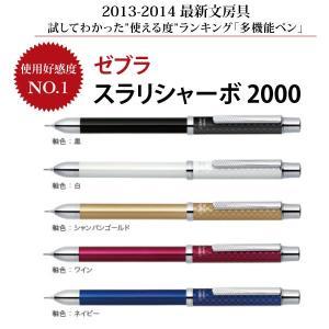 スラリシャーボ2000/多機能エマルジョンボールペン(2色ボールペン+シャーペン)/ゼブラ【メール便OK】|s-bunkadou