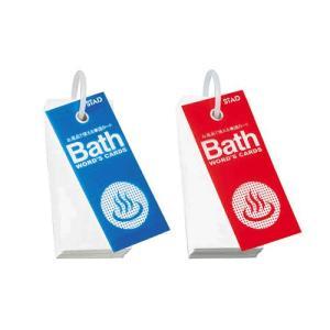 お風呂で使える単語カード/風呂単/ふろたん/クツワ【メール便OK】