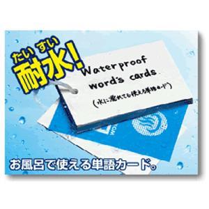 お風呂で使える単語カード/風呂単・大/ふろたん/クツワ
