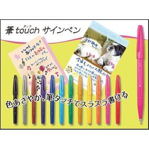 筆タッチサインペン/インクジェット用はがき対応/SES15C/ぺんてる【メール便OK】|s-bunkadou