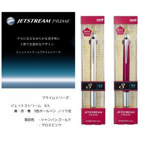 限定色 ジェットストリーム プライム 3色ボールペン (0.5:黒・赤・青) 三菱鉛筆 SXE3-3000-05(メール便NG)|s-bunkadou