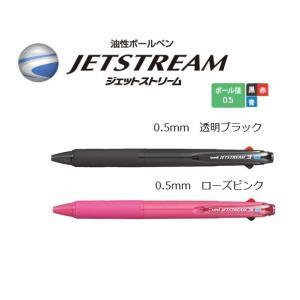 ジェットストリーム uni  0.5mm SXE3-400-05 三菱鉛筆 油性ボールペン (メール便OK)|s-bunkadou