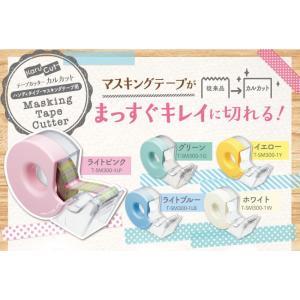 カルカット テープカッター(マスキングテープ用)/ハンディタイプ/T-SM300-1 【コクヨ】|s-bunkadou