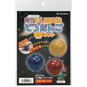 カラフルコロピカどろだんご制作キット/TMN-SHCD1/シヤチハタ|s-bunkadou