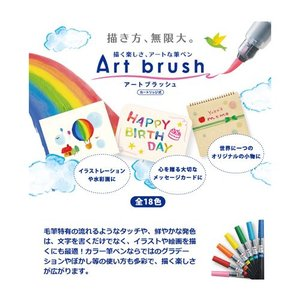 アートブラッシュ/Art brush/XGFL/ぺんてる【メール便OK】|s-bunkadou