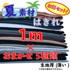 夏 生地 綿 麻 合繊 お得 セット 約1m×5種類セット(数量限定)アウトレット s-factory-store