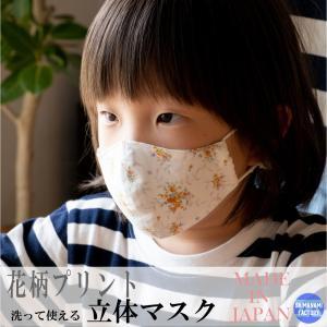 プリントマスク マスク 立体マスク 布マスク 花柄 ブロード 日本製 国産 洗える おしゃれマスク 選べるサイズ 大人 子ども|s-factory-store