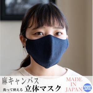 キャンバスマスク マスク 立体マスク 布マスク 麻 キャンバス 日本製 国産 洗える おしゃれマスク 選べるサイズ 大人 子ども|s-factory-store