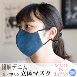 デニムマスク マスク 立体マスク 布マスク 綿麻デニム 日本製 国産 洗える おしゃれマスク 選べるサイズ 大人 子ども|s-factory-store