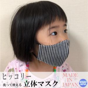 ヒッコリーマスク マスク 立体マスク 布マスク ヒッコリー 日本製 国産 洗える おしゃれマスク 選べるサイズ 大人 子ども|s-factory-store