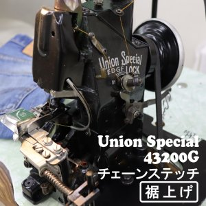 UNION SPECIAL ユニオンスペシャル チェーンステッチ 裾上げ 43200G デニム|s-factory-store