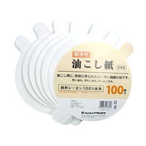 日本製 アサヒ興洋 取手付油こし紙 100P|s-frontier