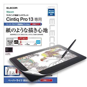 エレコム ワコム ペンタブレット Cintiq Pro 13用 フィルム ペーパーライク 反射防止 ...