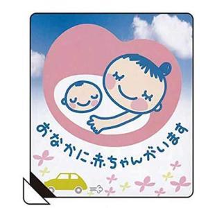 Maternity Mark マタニティマーク&ベビーマグネット ステッカー s-frontier