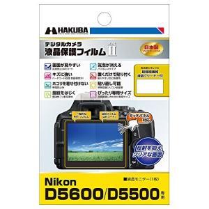 HAKUBA デジタルカメラ液晶保護フィルムMarkII Nikon D5600専用 DGF2-D5...