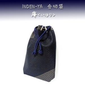 印伝の合切袋♪ 贅沢な庵シリーズは紺地の鹿革に白漆黒漆でひょうたん柄を模様付け。 サイズは26.5c...
