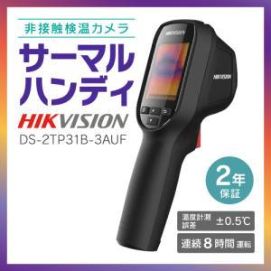 サーモカメラ サーマルカメラ コロナ対策 非接触 体温計測 カメラ 感染症一次対策 ハンディタイプ ...