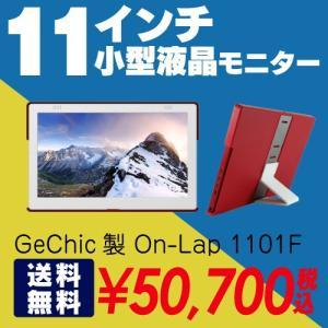 【残りわずか】11インチ 小型液晶モニター GeChic製 On-Lap 1101F