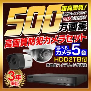 防犯カメラ 屋外 屋内 500万画素 監視カメラ 選べる 5台 8ch レコーダー セット HDD2TB付属 HD-TVI FIXレンズ 赤外線カメラ 遠隔監視|s-guard
