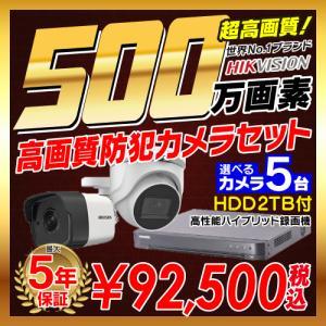 防犯カメラ 監視カメラ 5台 屋外 バレット型 屋内 ドーム型 から選択 + 8ch レコーダーセッ...