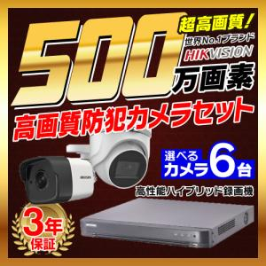 防犯カメラ 屋外 屋内 500万画素 監視カメラ 選べる 6台 8ch レコーダー セット HDD別売 HD-TVI FIXレンズ 赤外線カメラ 遠隔監視|s-guard