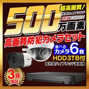 防犯カメラ 屋外 屋内 500万画素 監視カメラ 選べる 6台 8ch レコーダー セット HDD3TB付属 HD-TVI FIXレンズ 赤外線カメラ 遠隔監視|s-guard