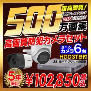 防犯カメラ 監視カメラ 6台 屋外 バレット型 屋内 ドーム型 から選択 + 8ch レコーダーセッ...