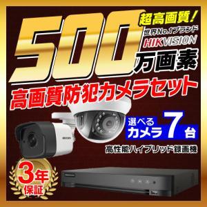 防犯カメラ 屋外 屋内 500万画素 監視カメラ 選べる 7台 8ch レコーダー セット HDD別売 HD-TVI FIXレンズ 赤外線カメラ 遠隔監視|s-guard