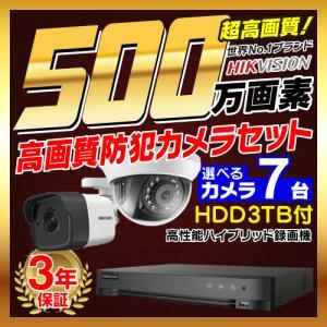 防犯カメラ 屋外 屋内 500万画素 監視カメラ 選べる 7台 8ch レコーダー セット HDD3TB付属 HD-TVI FIXレンズ 赤外線カメラ 遠隔監視|s-guard