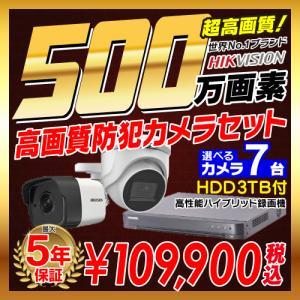防犯カメラ 監視カメラ 7台 屋外 バレット型 屋内 ドーム型 から選択 + 8ch レコーダーセッ...