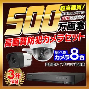防犯カメラ 屋外 屋内 500万画素 監視カメラ 選べる 8台 8ch レコーダー セット HDD別売 HD-TVI FIXレンズ 赤外線カメラ 遠隔監視|s-guard