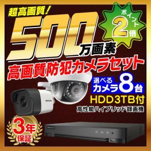 防犯カメラ 屋外 屋内 500万画素 監視カメラ 選べる 8台 8ch レコーダー セット HDD3TB付属 HD-TVI FIXレンズ 赤外線カメラ 遠隔監視|s-guard