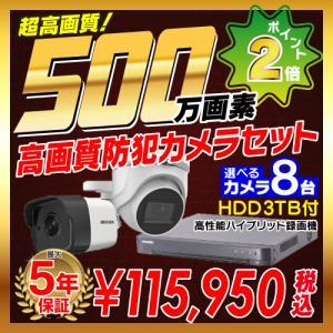 防犯カメラ 監視カメラ 8台 屋外 バレット型 屋内 ドーム型 から選択 + 8ch レコーダーセッ...