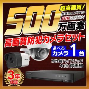 防犯カメラ 屋内 屋外 500万画素 監視カメラ 選べる 1台 4ch レコーダー セット HDD別売 HD-TVI FIXレンズ 赤外線カメラ 遠隔監視|s-guard