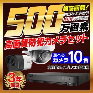 防犯カメラ 屋外 屋内 500万画素 監視カメラ 選べる 10台 16ch レコーダー セット HDD別売 HD-TVI FIXレンズ 赤外線カメラ 遠隔監視|s-guard